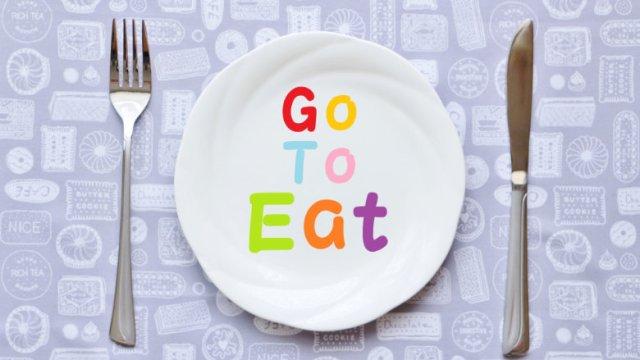 「Go To Eat キャンペーン」がお得すぎる!内容の紹介と注意点