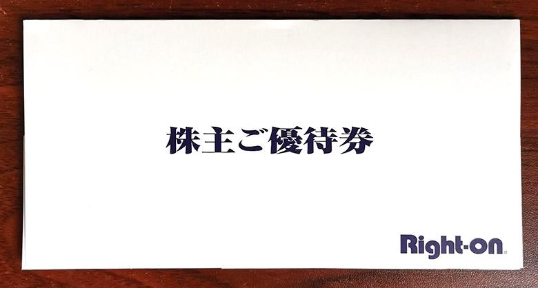 ライトオン(7445)の株主優待が到着【2020年】