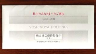 吉野家ホールディングス(9861)の株主優待が到着【2020年】
