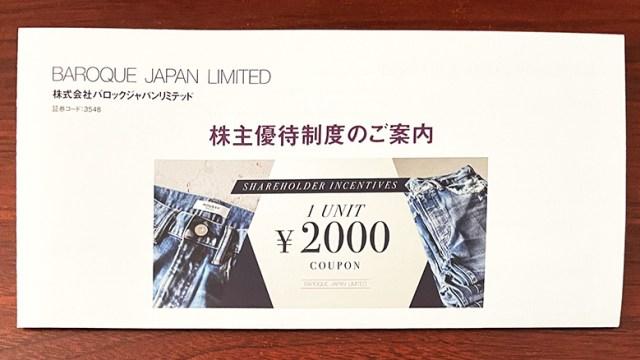 バロックジャパンリミテッド(3548)の株主優待が到着【2020年】