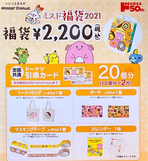 2021年ミスタードーナツの「ミスド福袋」の紹介。ドーナツ引換カードの注意点、引換対象のドーナツ一覧など。