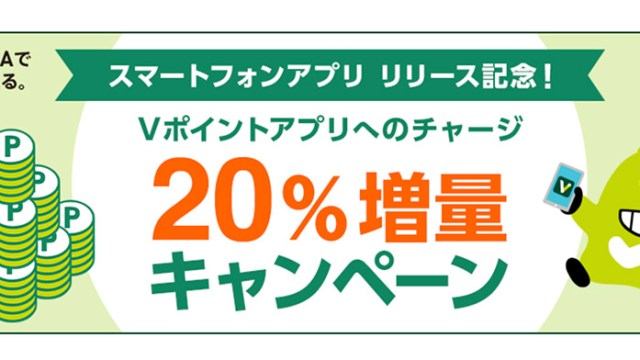 Vポイントキャンペーン&「三井住友カード ナンバーレス」20%還元キャンペーン情報まとめ