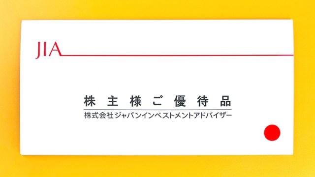 JIAことジャパンインベストメントアドバイザー(7172)の株主優待が到着【2021年】