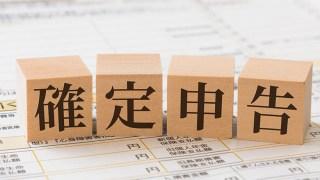 配当金の税金は『確定申告の配当金控除』で引かれた税金の一部が返ってくる