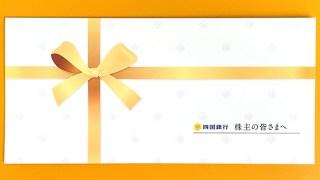 四国銀行 (8387)の株主優待が到着【2021年】