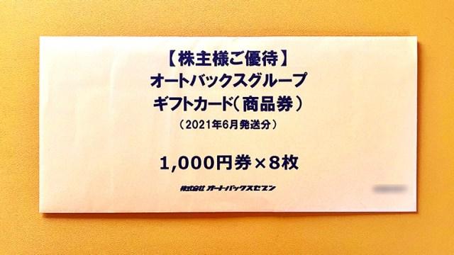オートバックスセブン(9832)の株主優待が到着【2021年】