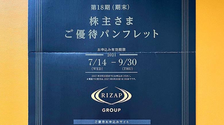 RIZAPグループ(2928)の株主優待が到着【2021年】