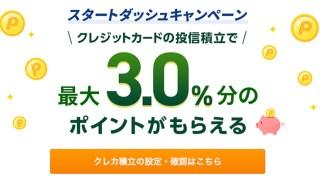【スタートダッシュキャンペーンで6ヶ月間1.5〜3%分のポイント付与】SBI証券×三井住友カードのクレカ積立を設定