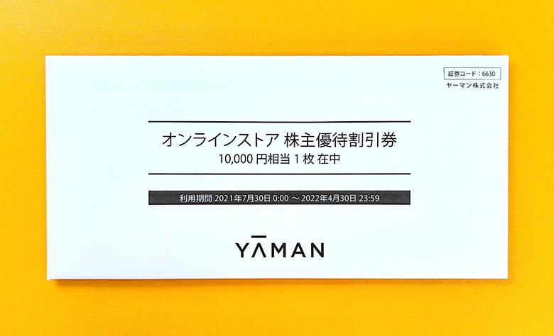ヤーマン(6630)の株主優待が到着【2021年】