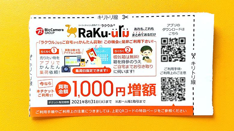 ビックカメラの隠れ優待「ラクウル」1000円増額クーポンを利用して買取をしてみた結果