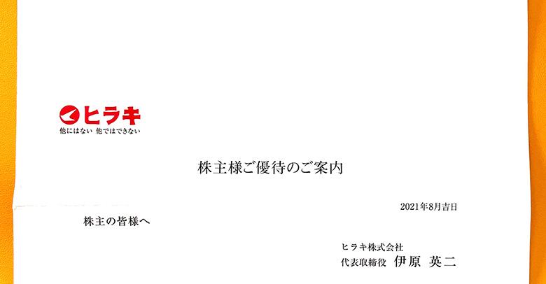 ヒラキ(3059)の株主優待が到着【2021年】