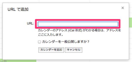 Todoistの日付指定タスクをGoogle / iCloudカレンダーに表示する方法_image03