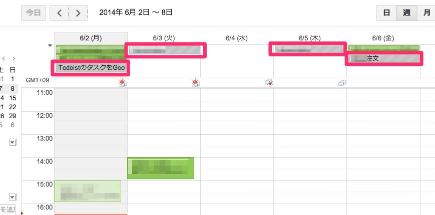 Todoistの日付指定タスクをGoogle / iCloudカレンダーに表示する方法_image04_02