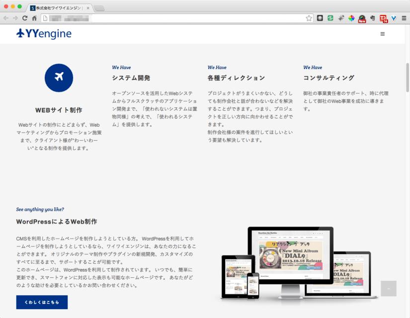 Google Chromeのテキストが細く見えるのを解決できるかもしれない方法
