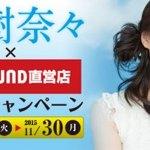 joysound x nana mizuki