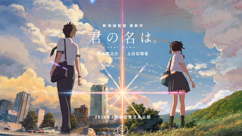 kimi no na wa novel