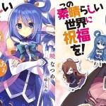 konosuba novel