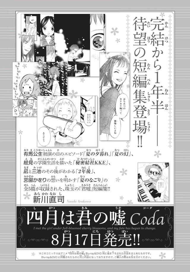 Shigatsu wa Kimi no Uso Coda