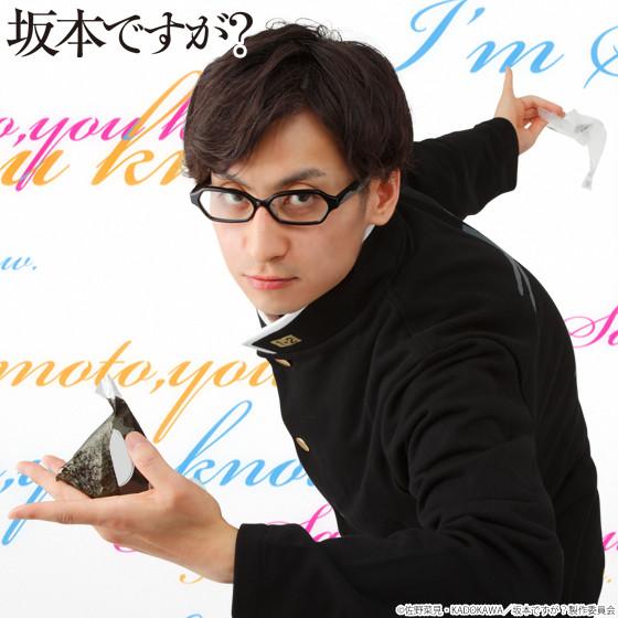 Sakamoto Desu Ga? glasses