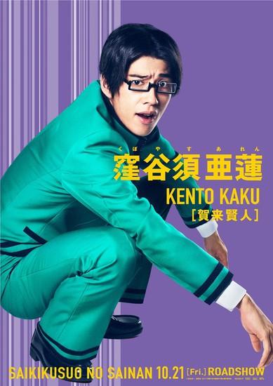 Saiki Kusuo no Psi-nan live action