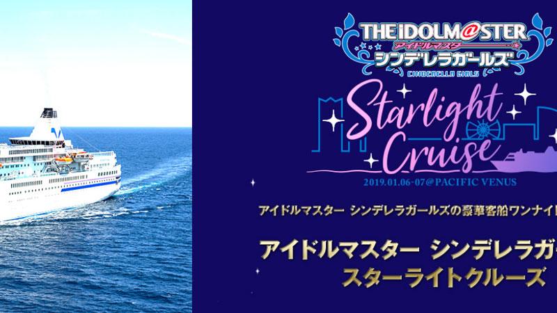 starlight cruise