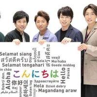 Untuk Pertama Kalinya, Arashi Akan Berkunjung ke Indonesia!