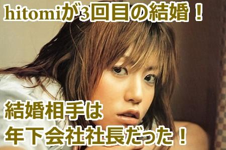 hitomiの結婚相手は会社経営者!元旦那と子供は?私生活暴露