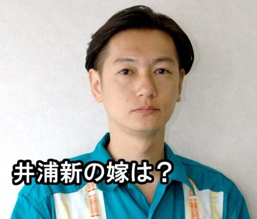 井浦新の嫁は政治家の山本有二の娘!義父が動画で赤裸々に明かす