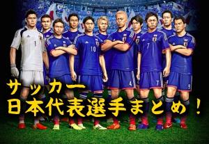サッカー日本代表選手まとめ!