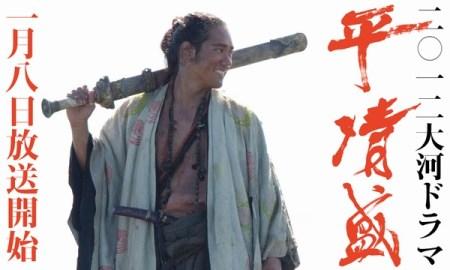 2012年NHK大河ドラマ「平清盛」