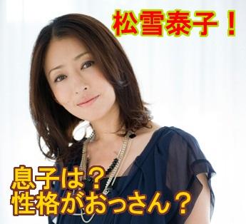 松雪泰子はお嬢様!息子の学校が大変?性格はおっさん鶴瓶明かす!