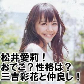 松井愛莉はおでこもかわいい!性格は大人しい?三吉彩花の関係とは
