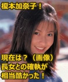 榎本加奈子の現在は?(画像)佐々木主浩の長女が文春に確執を告白!