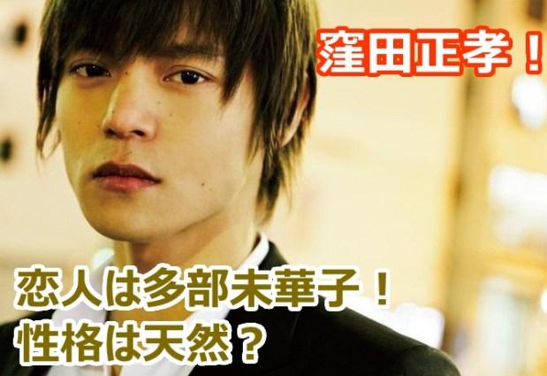窪田正孝の元カノは多部未華子!天然な性格似てる?結婚の意外な障害