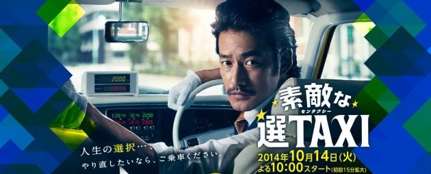引用:http://www.ktv.jp/sentaxi/index.html