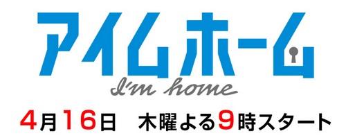 引用:http://www.tv-asahi.co.jp/imhome/