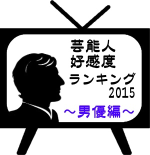 芸能人好感度ランキング2015!【男優編】好かれる人と嫌われる人