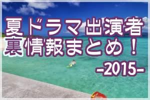 夏ドラマ2015出演者情報