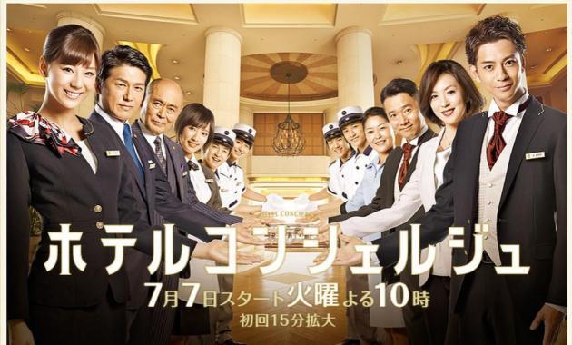 引用:http://www.tbs.co.jp/hotel_2015/