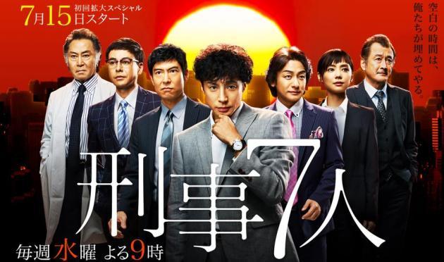 引用:http://www.tv-asahi.co.jp/keiji7/