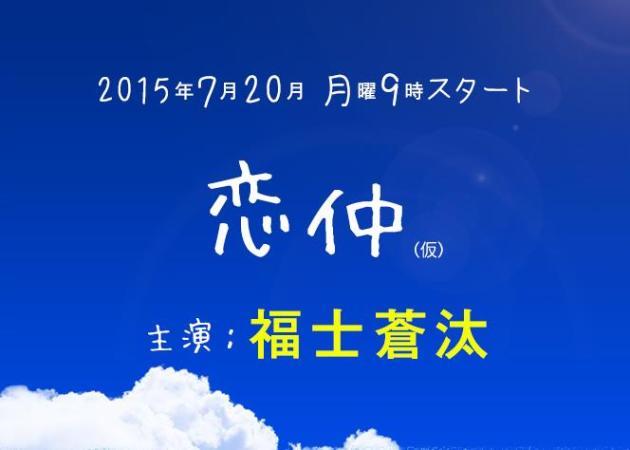 引用:http://blog.fujitv.co.jp/koinaka/index.html