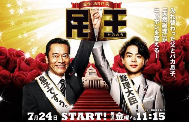 引用:http://www.tv-asahi.co.jp/tamiou/