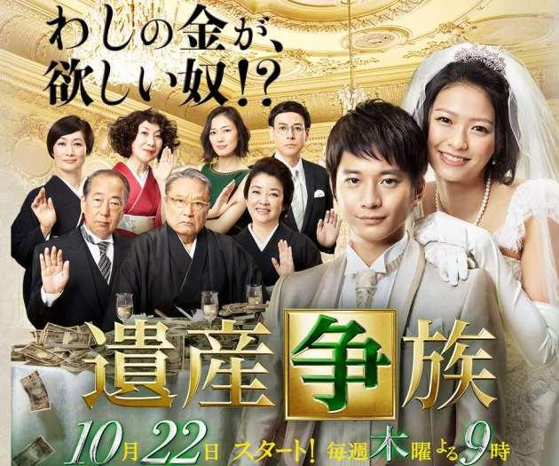 引用:http://www.tv-asahi.co.jp/isansouzoku/