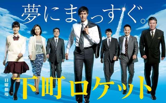引用:http://www.tbs.co.jp/shitamachi_rocket/