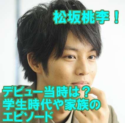 松坂桃李のデビュー当時!性格いい?学生時代や家族のエピソード!