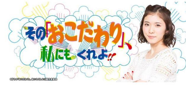 引用:http://www.tv-tokyo.co.jp/okodawari/