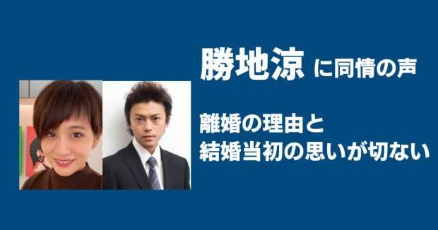 勝地涼がかわいそう!前田敦子との離婚や車椅子激怒騒動に同情の声