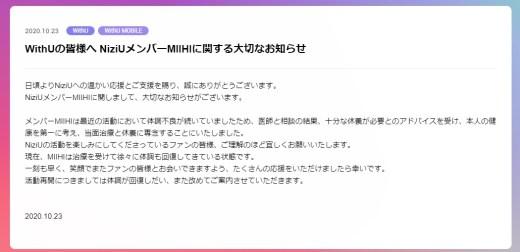NiziU公式サイト
