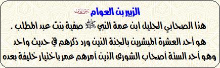 شرح حديث جبريل يا محمد أخبرني عن الإسلام الأربعين النووية