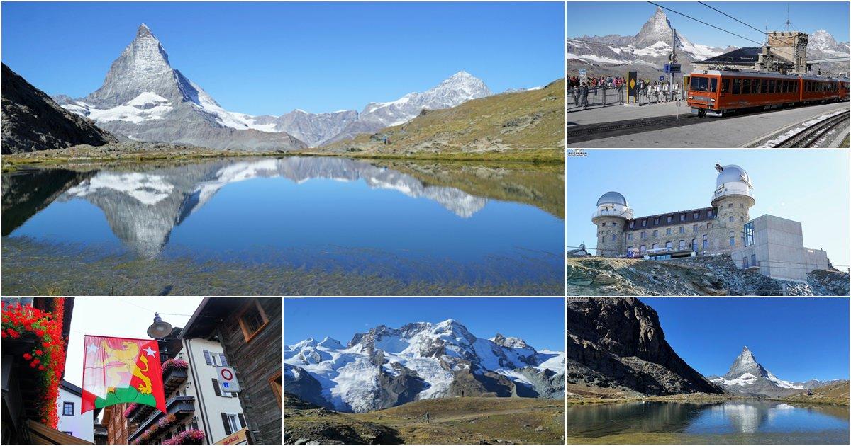 歐洲旅遊DAY 12 德國 瑞士|征服不同面貌的策馬特-馬特洪峰、品味黑面羊餐